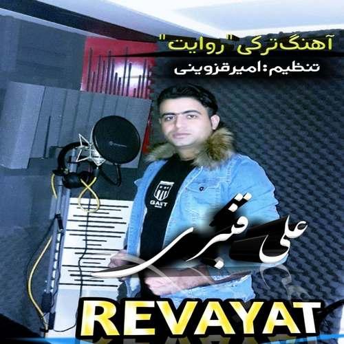 دانلود موزیک جدید علی قنبری روایت