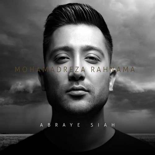 دانلود موزیک جدید محمدرضا رهنما ابر های سیاه