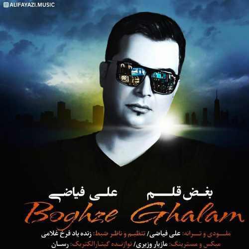 دانلود موزیک جدید علی فیاضی بغض قلم
