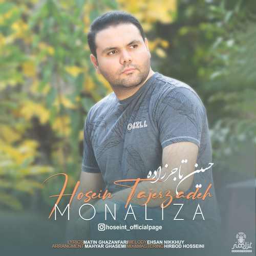 دانلود موزیک جدید حسین تاجرزاده مونالیزا