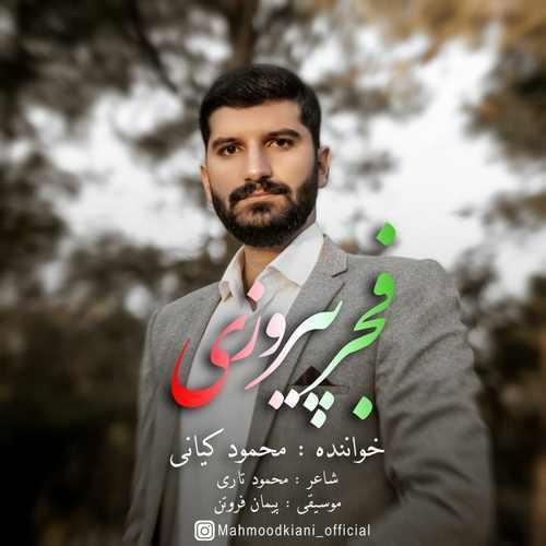 دانلود موزیک جدید محمود کیانی فجر پیروزی