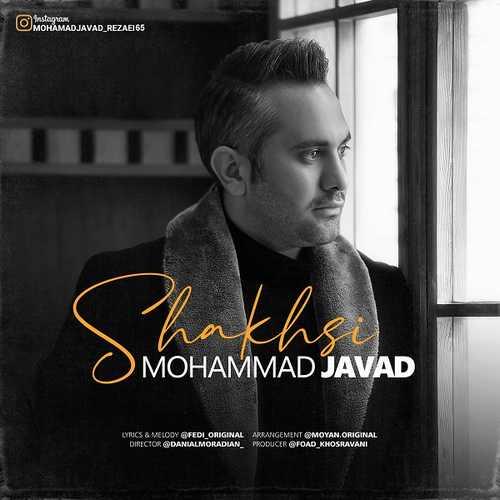 دانلود موزیک جدید محمد جواد شخصی