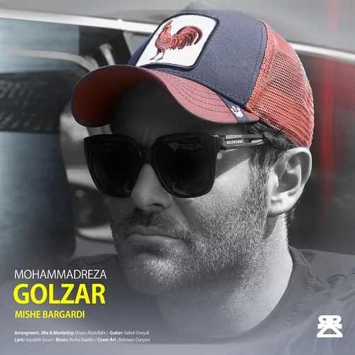دانلود موزیک جدید محمدرضا گلزار میشه برگردی