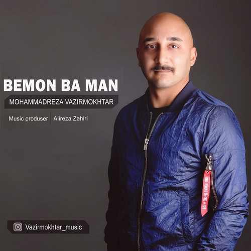 دانلود موزیک جدید محمدرضا وزیرمختار بمون با من