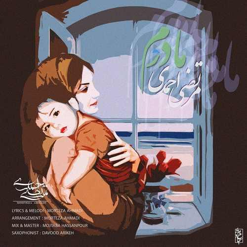 دانلود موزیک جدید مرتضی احمدی مادرم