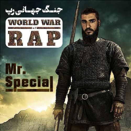 دانلود موزیک جدید  جنگ جهانی رپ