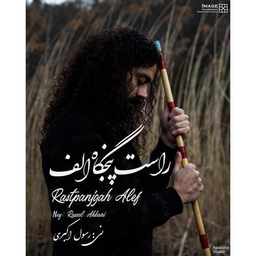 دانلود موزیک جدید رسول اکبری راست پنجگاه الف