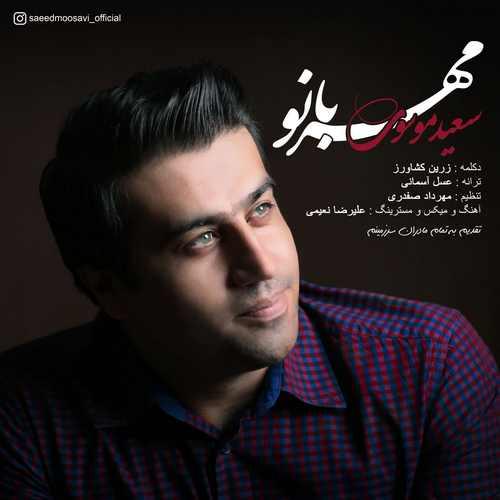 دانلود موزیک جدید سعید موسوی مهربانو