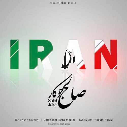 دانلود موزیک جدید صالح جوکار ایران
