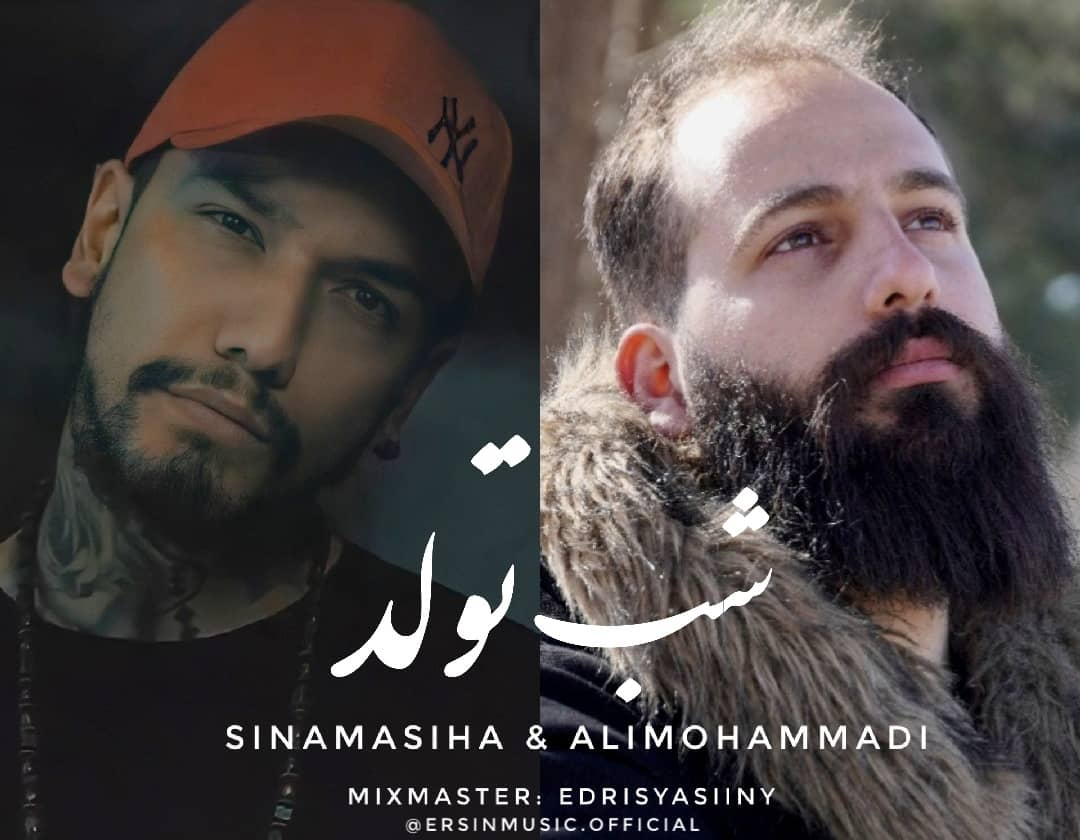 دانلود موزیک جدید سینا مسیحا و علی محمدی شب تولد