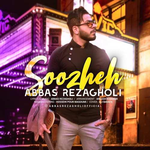 دانلود موزیک جدید عباس رضاقلی سوژه