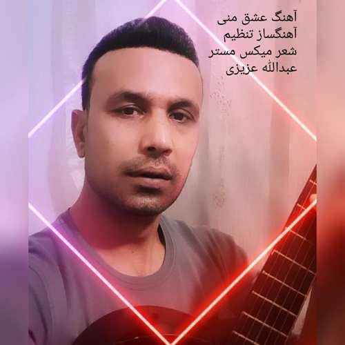دانلود موزیک جدید عبدالله عزیزی عشق منی