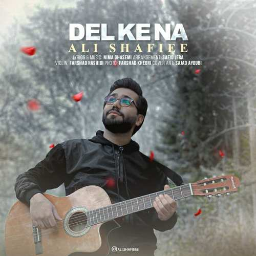 دانلود موزیک جدید علی شفیعی دل که نه