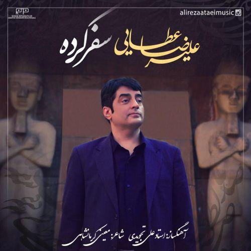 دانلود موزیک جدید علیرضا عطایی سفر کرده