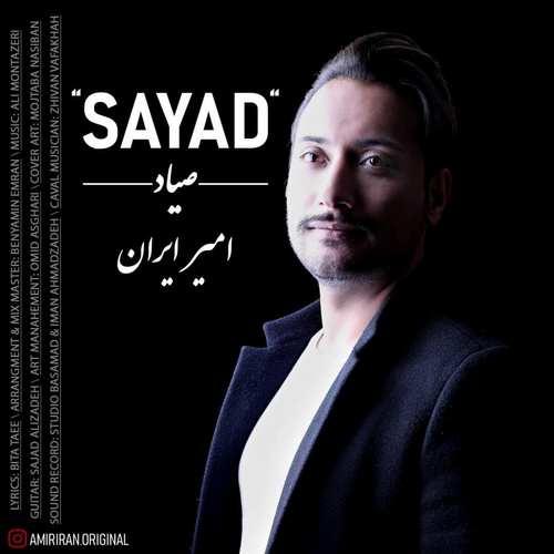 دانلود موزیک جدید امیر ایران صیاد