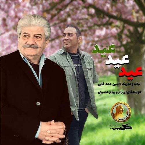 دانلود موزیک جدید بهرام حصیری و پیام حصیری عید عید