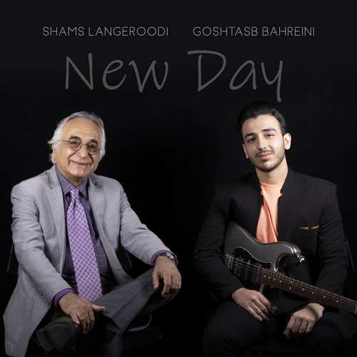 دانلود موزیک جدید گشتاسب بحرینی و شمس لنگرودی روزی نو
