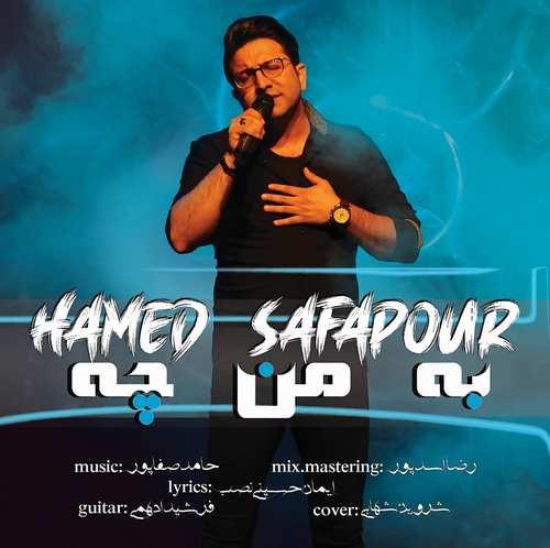 دانلود موزیک جدید حامد صفاپور به من چه