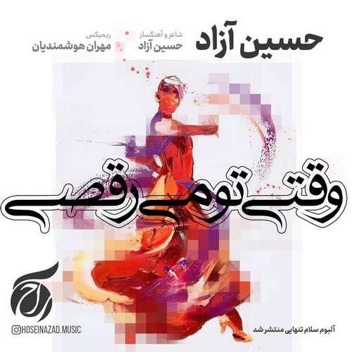 دانلود موزیک جدید حسین آزاد وقتی تو می رقصی (ریمیکس)