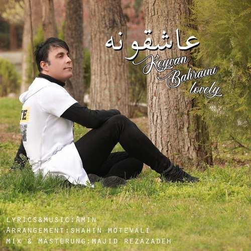 دانلود موزیک جدید کیوان بحرینی عاشقونه