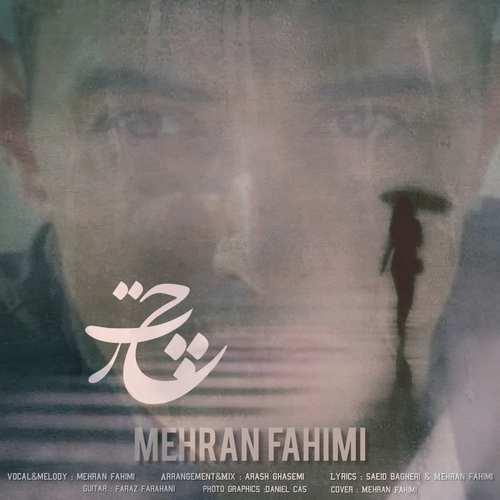 دانلود موزیک جدید مهران فهیمی چتر