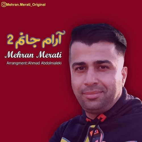 دانلود موزیک جدید مهران مرآتی آرام جانم ۲