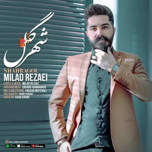 دانلود موزیک جدید میلاد رضایی شهرگل