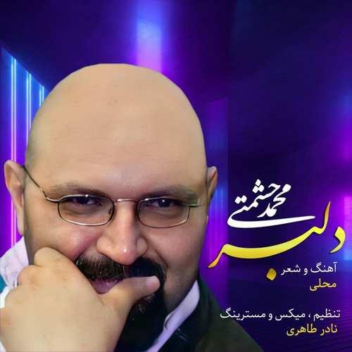 دانلود موزیک جدید محمد حشمتی دلبر