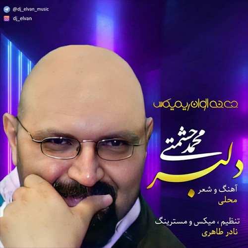 دانلود موزیک جدید محمد حشمتی دلبر (دیجی الوان ریمیکس)