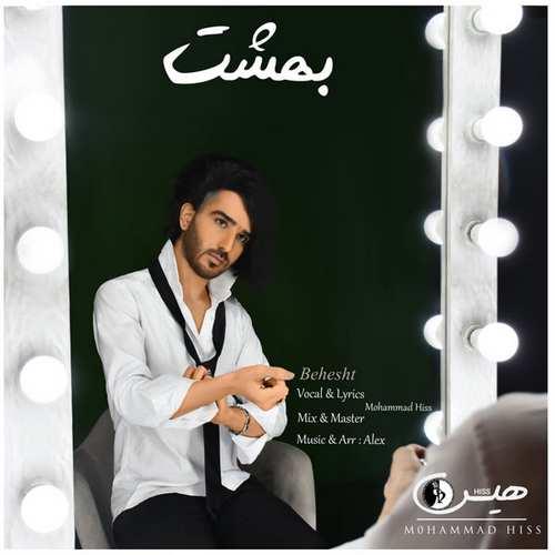 دانلود موزیک جدید محمد هیس بهشت