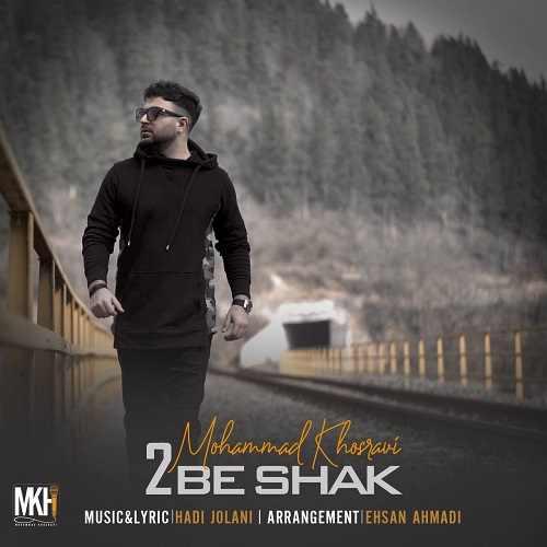 دانلود موزیک جدید محمد خسروی دو به شک