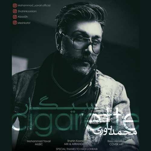 دانلود موزیک جدید محمد یاوری سیگار