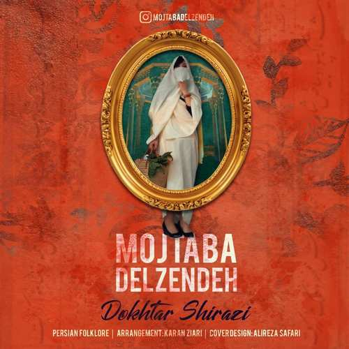 دانلود موزیک جدید مجتبی دل زنده دختر شیرازی