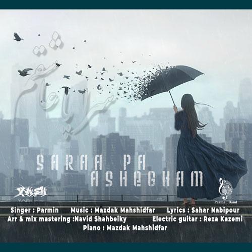 دانلود موزیک جدید پارمین سراپا عاشقم
