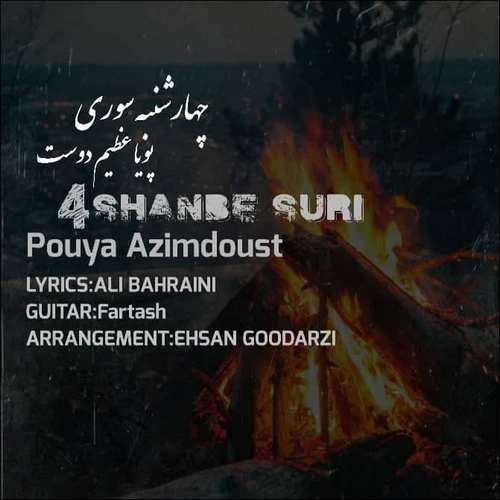 دانلود موزیک جدید پویا عظیم دوست چهارشنبه سوری