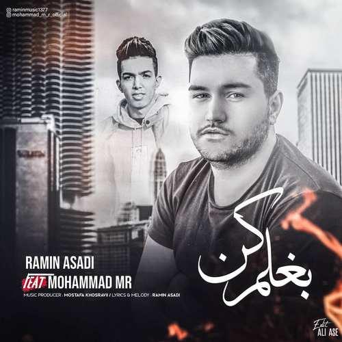دانلود موزیک جدید رامین اسدی و محمد ام ار بغلم کن