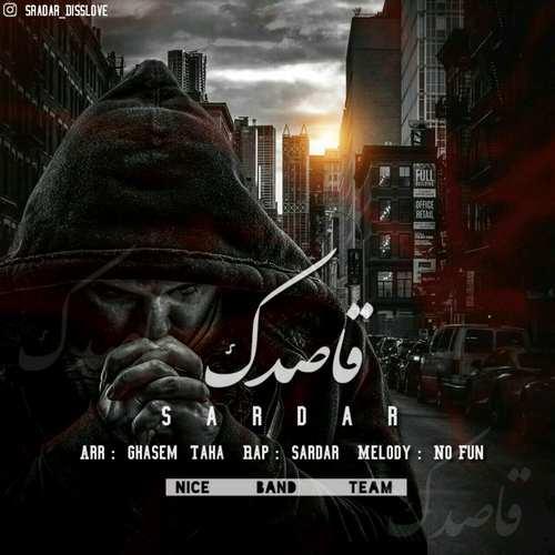 دانلود موزیک جدید سردار قاصدک