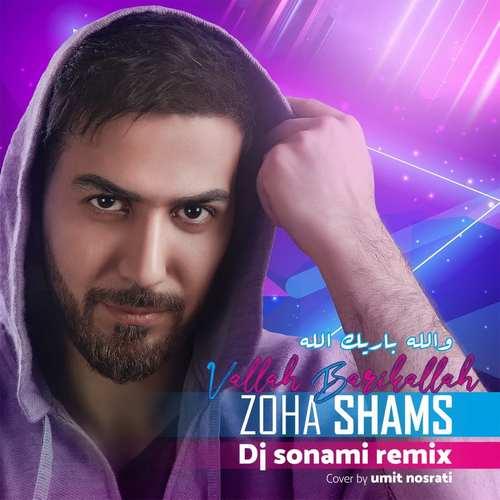 دانلود موزیک جدید ضحی شمس والله باریک الله ( دیجی سونامی ریمیکس )