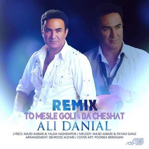 دانلود موزیک جدید علی دانیال تو مثل گلی (ریمیکس)