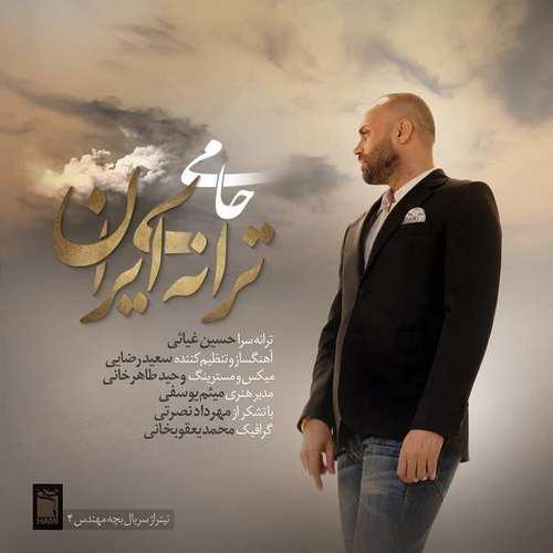 دانلود موزیک جدید حامی ترانهی ایران