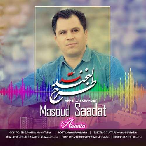 دانلود موزیک جدید مسعود سعادت طرح لبخندت