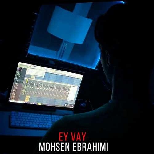 دانلود موزیک جدید محسن ابراهیمی ای وای