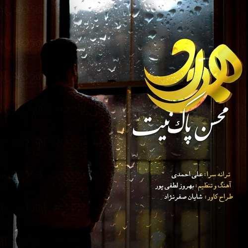 دانلود موزیک جدید محسن پاک نیت هم درد