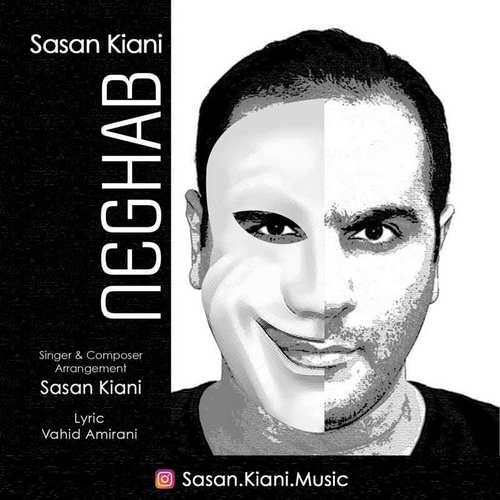 دانلود موزیک جدید ساسان کیانی نقاب