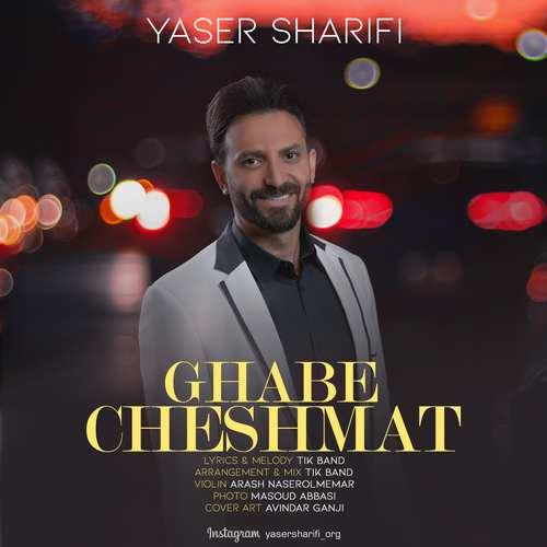 دانلود موزیک جدید یاسر شریفی قاب چشمات