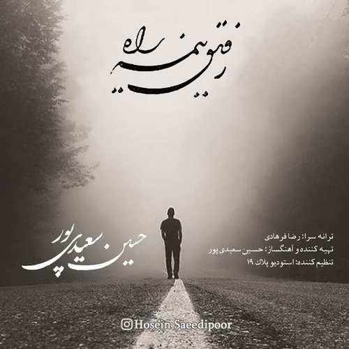 دانلود موزیک جدید حسین سعیدی پور رفیق نیمه راه
