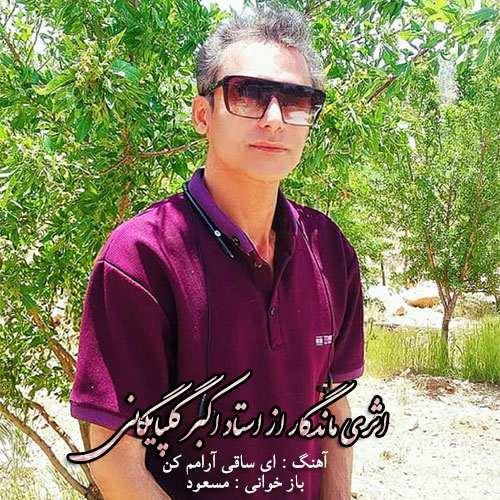 دانلود موزیک جدید مسعود ای ساقی آرامم کن