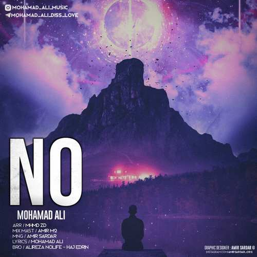 دانلود موزیک جدید محمد علی نه
