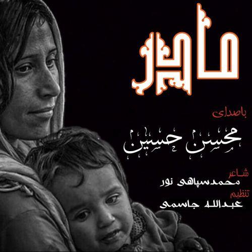دانلود موزیک جدید محسن حسین مادر
