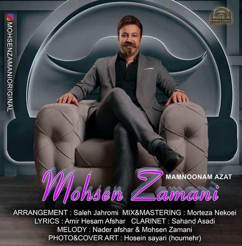 دانلود موزیک جدید محسن زمانی ممنونم ازت